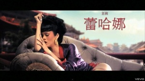 coldplay ft rihanna princess of china